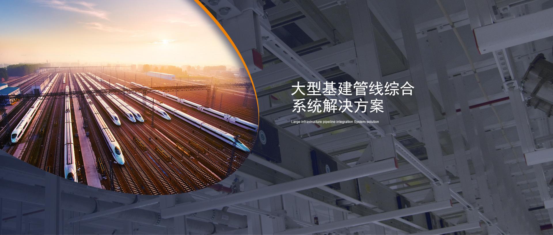 大型基建管线综合系统解决方案